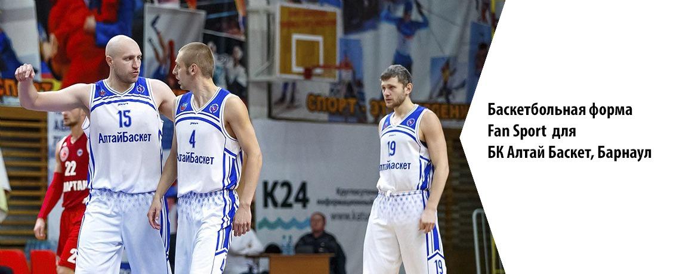Баскетбольная форма Fan Sport для БК Алтай Баскет, Барнаул