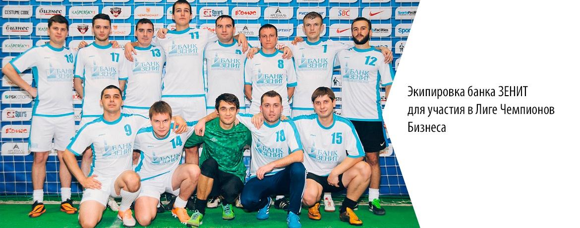 экипировка банка ЗЕНИТ для участия в Лиге Чемпионов Бизнеса