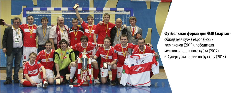 футбольная форма для ФЗК Спартак