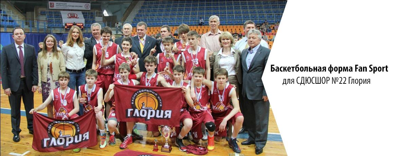 Баскетбольная форма Fan Sport для БК СДЮСШОР №22 Глория