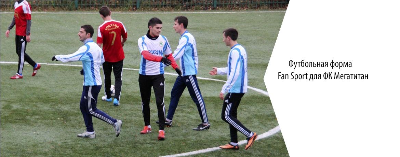 футбольная форма Fan Sport для ФК Мегатитан