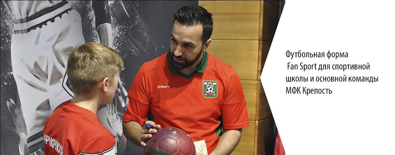 футбольная форма Fan Sport для спортивной школы и основной команды МФК Крепость в сезоне 2015/2016