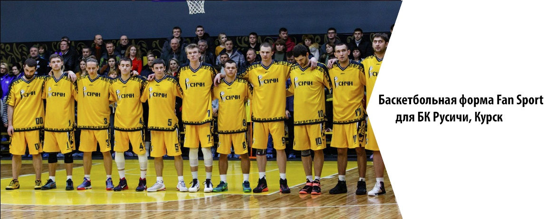 Баскетбольная форма Fan Sport для БК Русичи, Курск