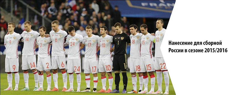 нанесение для сборной России в сезоне 2015/2016